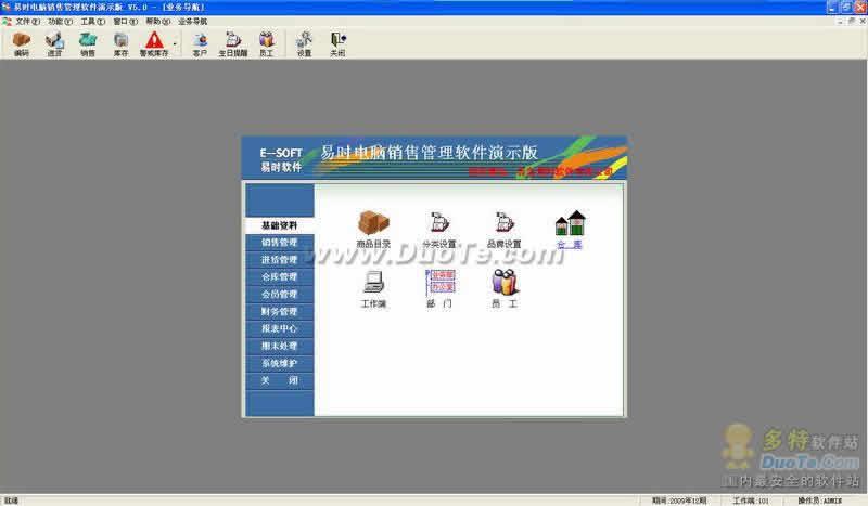 青岛电脑行业管理软件下载