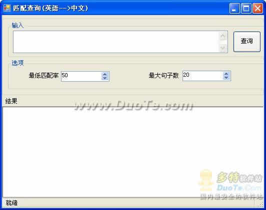 朗瑞CAT专业翻译软件下载