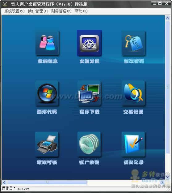 雷人商户桌面管理程序下载