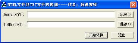 Html到Txt文件转换器下载