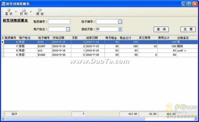 普瑞格子铺管理软件(系统)下载