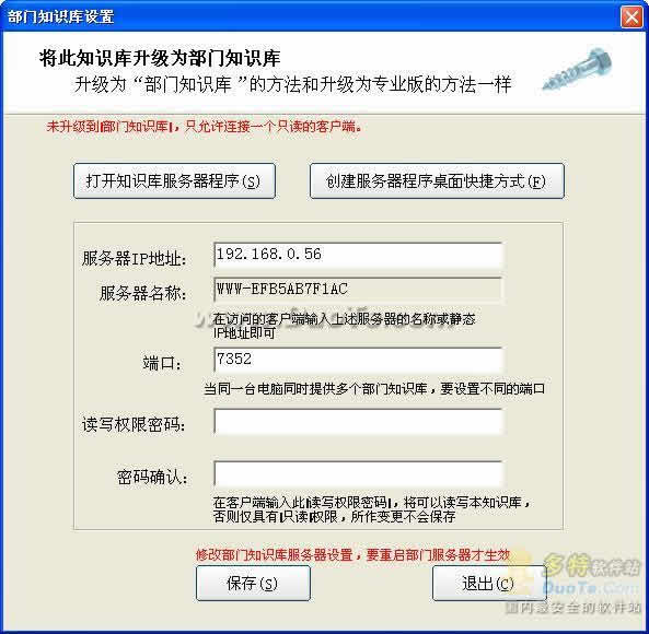 针式个人知识库管理系统下载
