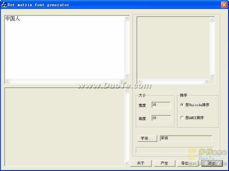 点阵字体产生器下载