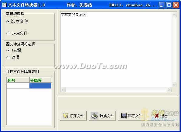 文本文件转换器下载