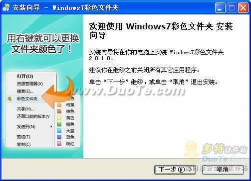 Windows7彩色文件夹下载