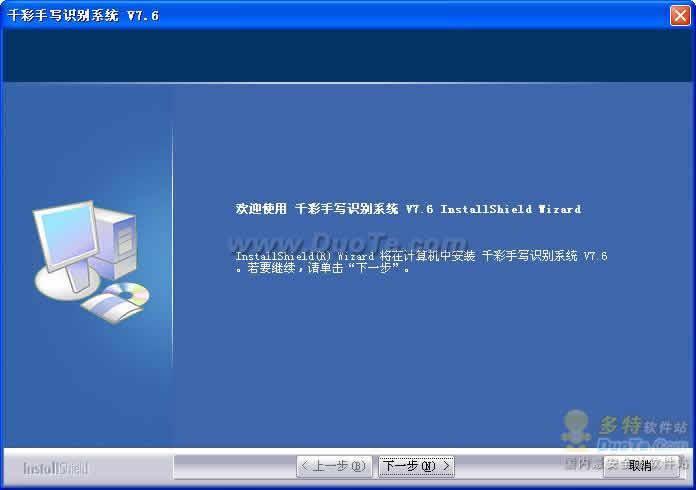 千彩手写识别系统下载