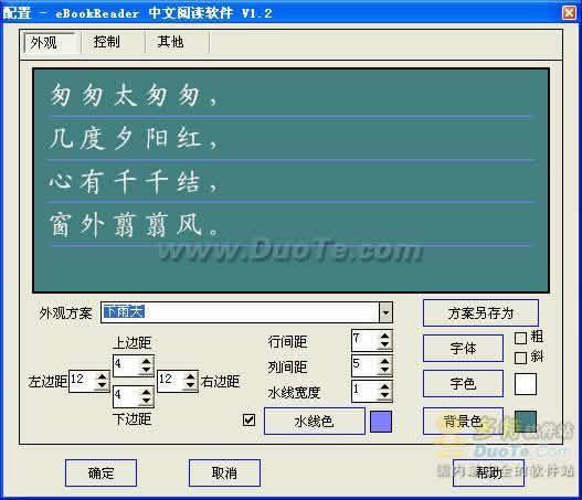 eBookReader中文阅读软件下载