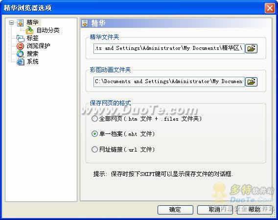 精华浏览器(MixBrowser)下载