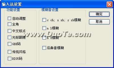 中文5笔输入法下载