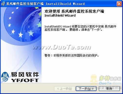 易风邮件监控系统下载