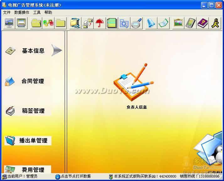 电视广告管理软件下载