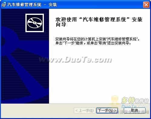 汽车维修管理软件下载