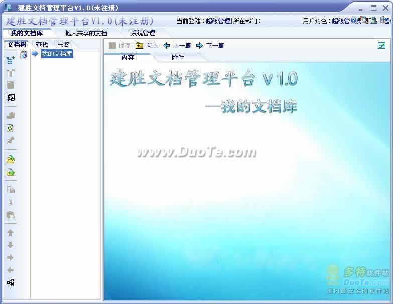 建胜文档管理平台下载