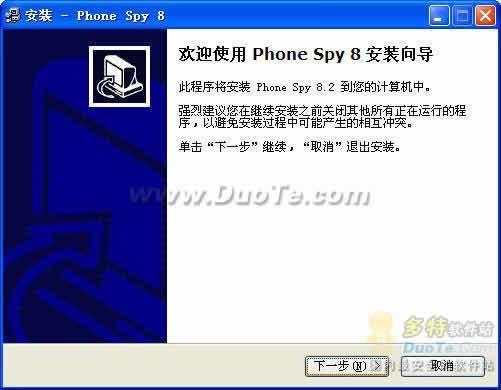 Phone Spy电话录音软件下载