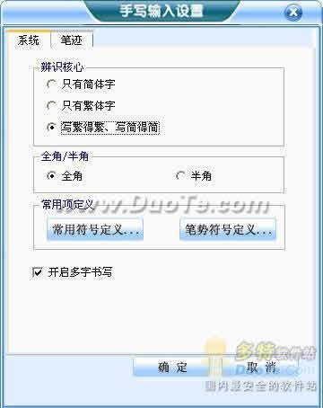 捷通华声录易手写输入法下载