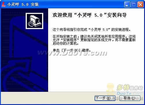 小灵宝-电话客户管理系统下载