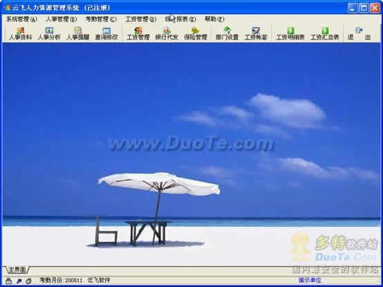 云飞人力资源管理软件下载