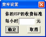 NetTimer网络记时计费器下载