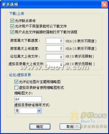 易捷文件共享Web服务器下载