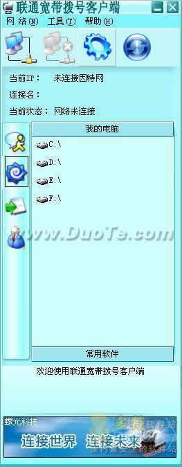 联通宽带拨号客户端下载