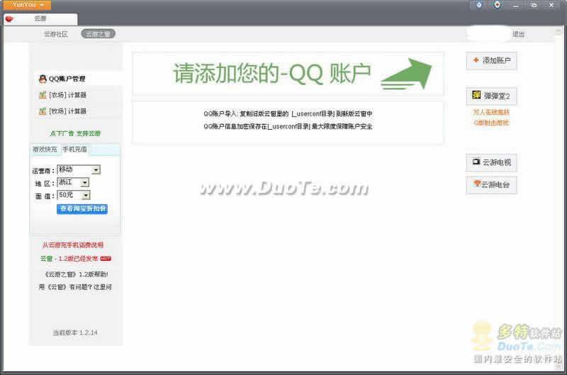云游QQ游戏浏览器下载