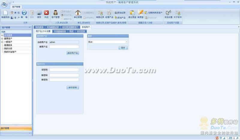 瀚海客户管理系统下载