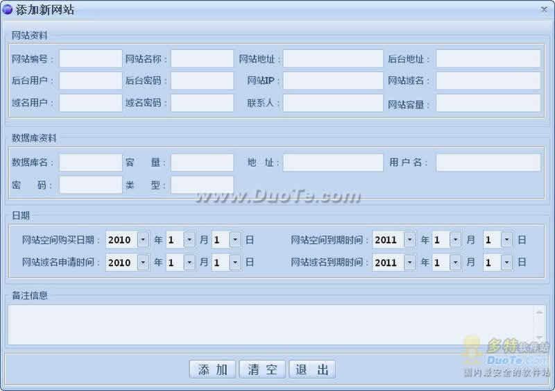 网站资料管理软件下载