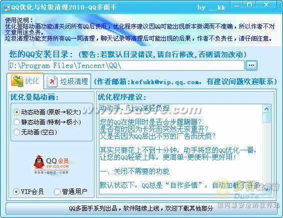 QQ优化清理2010下载
