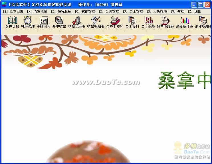 欣欣桑拿中心收银管理系统下载