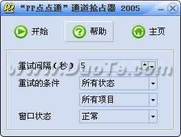 PP点点通占道器 2010下载