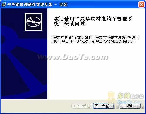 兴华钢材进销存管理软件下载