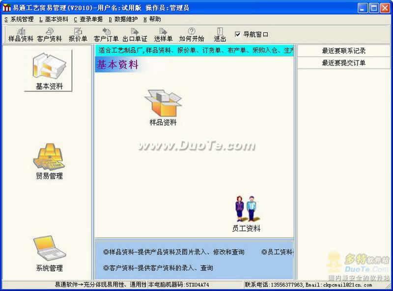 工艺贸易管理系统下载