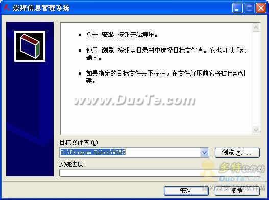 崇拜信息管理系统下载