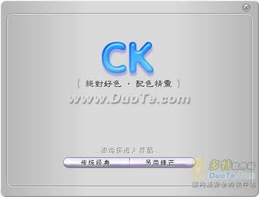 ColorKey Xp下载