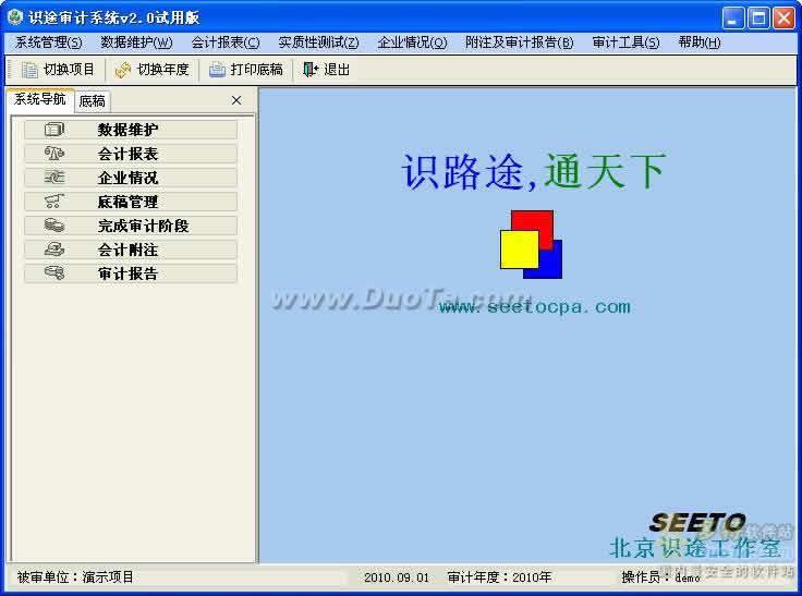 识途审计系统下载