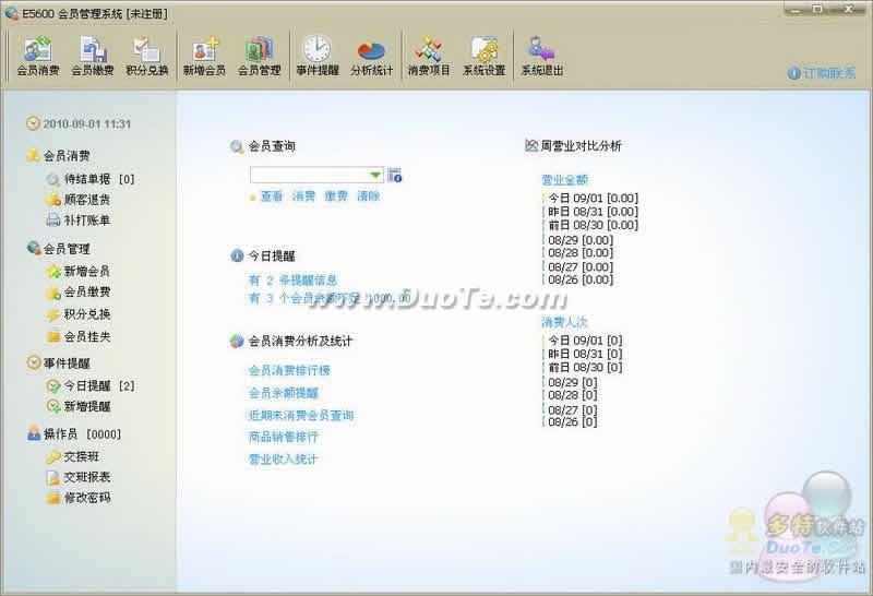 E5600会员销售管理下载