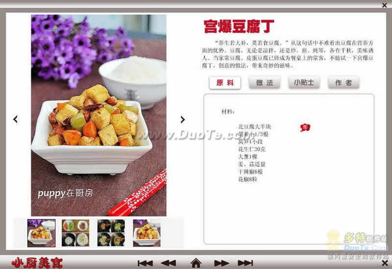 小厨美食菜谱 简单豆腐简单做下载