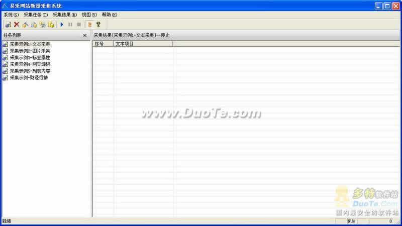 易采网站数据采集系统下载