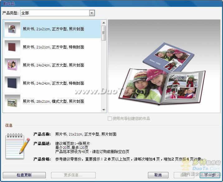 memoMiiO照片书排版编辑软件下载