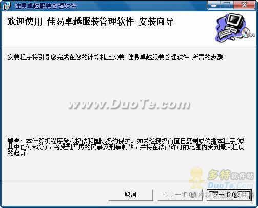 佳易卓越服装管理软件E-5000下载