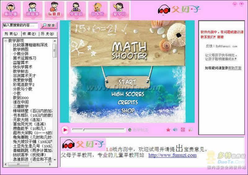 父母子儿童故事儿歌游戏学习软件下载
