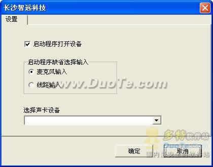 麦克风输出软件下载