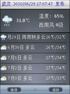 掌上天气下载