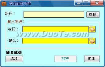 双龙文件加密大师下载
