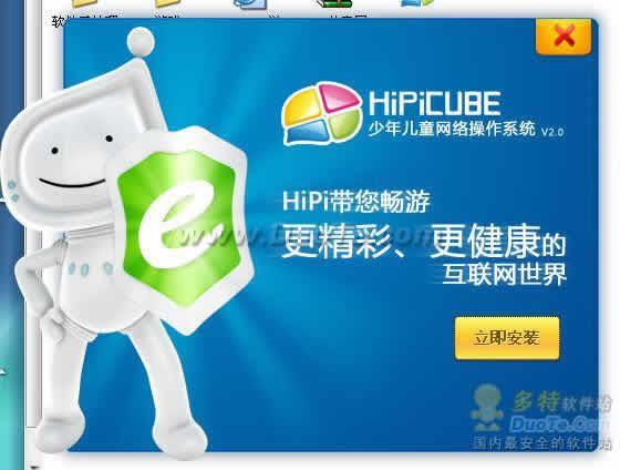 hipi儿童网络操作系统下载