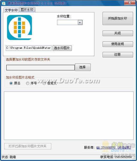 青丰图片加水印软件下载
