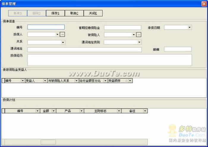 信诚保险管理信息系统下载