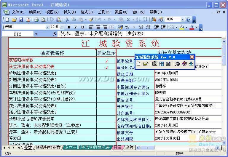 江城验资系统下载
