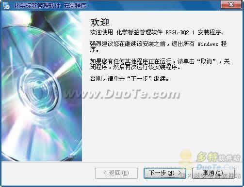 化学标签管理软件下载