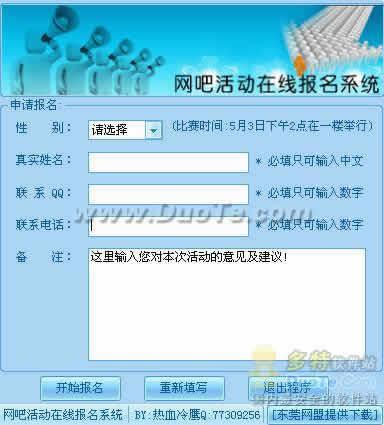 枫叶网吧比赛在线报名系统下载